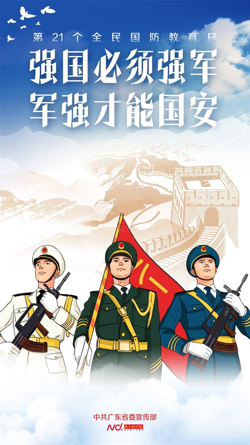 强国必须强军军强才能国安公益宣传海报_看图王(1).jpg
